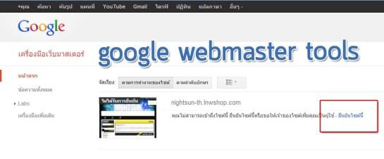 google webmaster tools 00